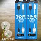 『HANG Micro USB 3米加長型傳輸線』中興 ZTE Blade S6 Plus 充電線 3公尺傳輸線