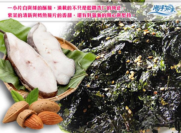 【大田海洋】鱈魚雪花杏仁脆片(非油炸)