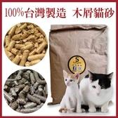 湯姆大貓 預購『TMC200』百分百台灣製造 20公斤木屑砂/松木砂/杉木砂/貓砂/寵物砂
