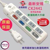 【首發】CK2441 威電牌 家用延長線 (9尺) 2019最新安規 耐溫阻燃升級 更安全