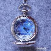 懷錶個性星空鏤空復古懷錶男翻蓋創意情侶學生石英兒童懷錶女  朵拉朵衣櫥