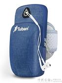 手機臂包跑步運動手臂包蘋果手機袋臂帶男女臂套臂袋手機包手腕包 ◣怦然心動◥
