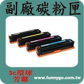 HP 相容黑色碳粉匣 CE310A (126A)