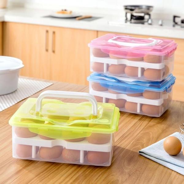 [超豐國際]雙層分格雞蛋盒放雞蛋盒子 廚房冰箱24格收納盒塑料保