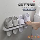 浴室拖鞋架壁掛式鞋子收納衛生間免打孔置物架【倪醬小舖】