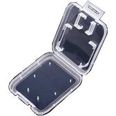 新風尚潮流 限時特賣 記憶卡保護盒 【microsd-box】 可收納 SD XC micro-SD 避免卡片遺失損壞