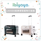 IBIYAYA依比呀呀[LAVADA經典硬殼寵物行旅箱,FC2012,2種顏色,乘載20公斤](免運)