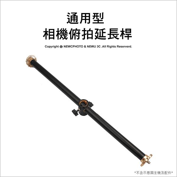 【可刷卡】通用型 相機俯拍支架 垂直俯拍 延長桿 垂直拍攝 延伸桿 橫桿 橫臂 薪創數位