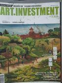 【書寶二手書T8/雜誌期刊_XBQ】典藏投資_102期_藝博會來襲等
