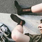 襪子襪子男歐美街頭中筒襪潮流嘻哈女長襪ins潮牌滑板高筒棉襪運動夏霓裳細軟