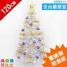 C0003-11★聖誕樹_4尺_超值組#聖誕派對佈置氣球窗貼壁貼彩條拉旗掛飾吊飾