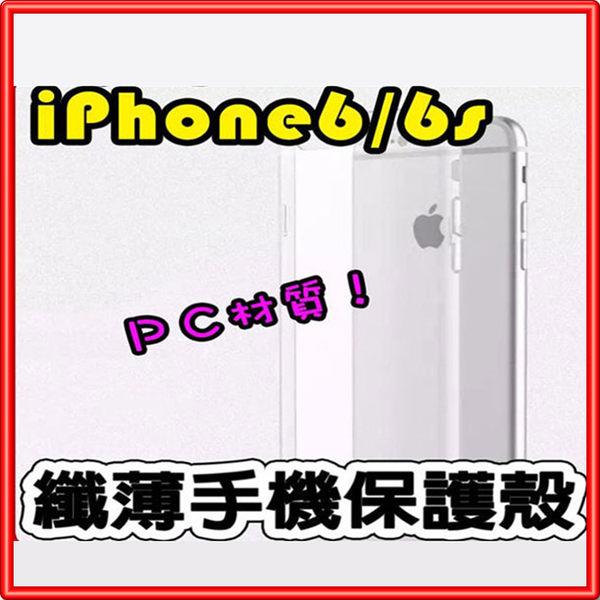[Q哥] ROCK正品 iPhone 6 /6s 纖薄PC硬殼D25 手機保護殼 磨砂表面 霧面透明 防護殼