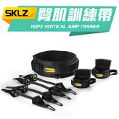 瑪林SKLZ 臀肌訓練帶(免運 健身 田徑 籃球 肌力訓練配件≡排汗專家≡