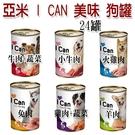 亞米 I CAN 美味 大狗罐 400g 24罐