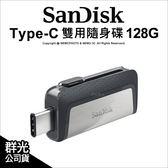 SanDisk Type-C 雙用隨身碟 128G OTG 隨身碟 USB 3.1 手機 兩用 公司貨★可刷卡★ 薪創數位 SDDDC2