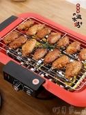 電燒烤爐家用電烤室內無煙燒烤架電烤烤串機烤肉爐子機器盤小用具YYP 町目家