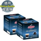 CA-DG09Y Carraro Decaffeinato 咖啡膠囊 兩盒組 ☕Dolce Gusto機專用☕