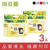 [Sunflower 向日葵]for HP NO.63XL / 2黑1彩高容量超值組 (F6U64AA+F6U63AA) 環保墨水匣
