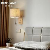 壁燈 床頭壁燈閱讀燈LED臥室客廳過道簡約現代北歐帶開關線實木墻壁燈 唯伊時尚