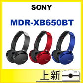 《台南-上新》SONY MDR- XB650 BT  NFC 重低音 藍牙 藍芽 耳罩式 耳機