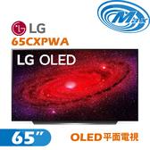 《麥士音響》 LG樂金 65吋 OLED 4K電視 65CXP