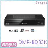 國際牌藍光放影機DMP-BD83K【德泰電器】