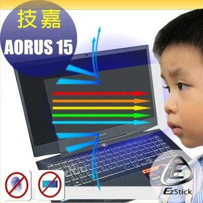 ® Ezstick GIGABYTE AORUS 15 防藍光螢幕貼 抗藍光 (可選鏡面或霧面)