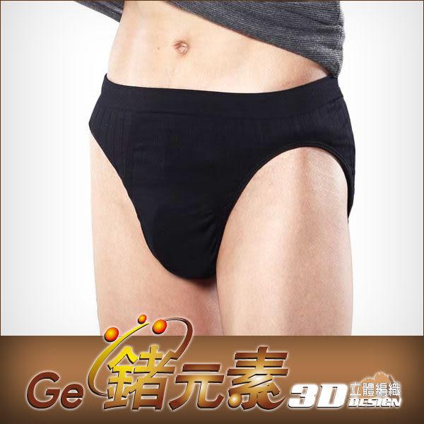 鍺元素 能量內著 無縫男內褲 三角褲 3D立體囊袋設計 一體成型 舒適穿著【康護你】