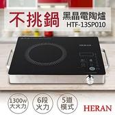 【南紡購物中心】【禾聯HERAN】微電腦黑晶電陶爐 HTF-13SP010