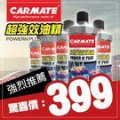 【愛車族購物網】CARMATE 超強效油...