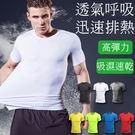 高彈力吸濕速乾緊身T恤 健身運動短袖上衣 7色 S-2XL碼【PS61146】