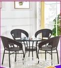 陽臺桌椅籐椅三件套組合小茶幾簡約現代庭院圓桌子休閒戶外靠背椅 LX 智慧 618狂歡