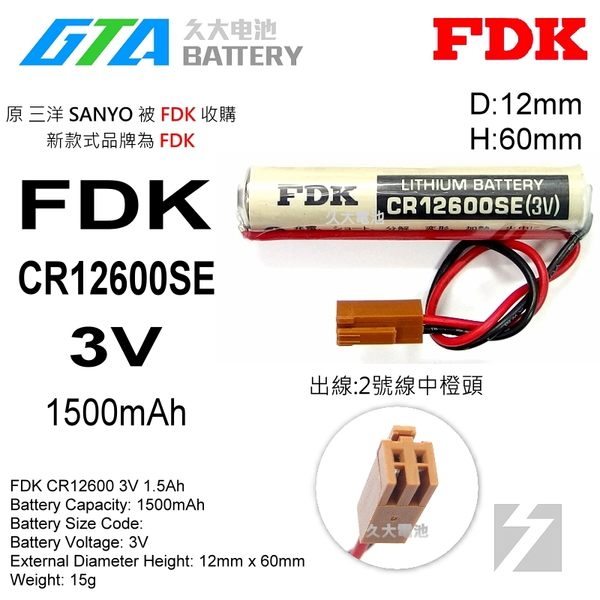 ✚久大電池❚ FDK CR12600SE GE FANUC 90-70 CCM712 CPU711 CPU772 FD2