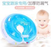 嬰兒游泳圈寶寶脖圈新生幼兒0-3-6-12個月小孩脖子頸圈防嗆可調節 俏腳丫