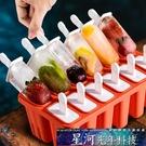 冰激凌模具 雪糕模具家用做冰棒冰棍冰淇淋冰糕的食品用硅膠磨具軟自制凍冰塊 星河光年