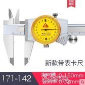 卡尺日本三量帶表卡尺0-150-200-300mm高精度代表不銹鋼游標卡尺工業 雲朵走走