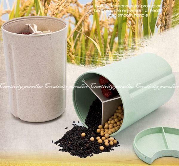 【三分格保鮮盒】環保無毒小麥秸稈 五穀雜糧密封罐 保鮮儲物罐 分隔收納罐 食物保鮮罐 密封盒