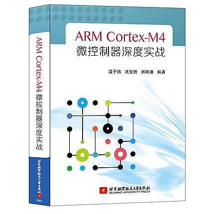 簡體書-十日到貨 R3Y ARM Cortex-M4微控制器深度實戰 作者: 溫子祺, 冼安勝, 林秩謙   97875124...