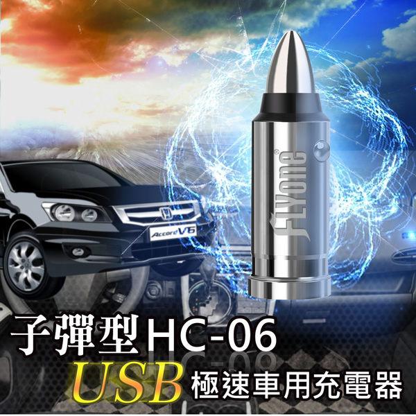 HC-06 極速車用充電器 超精美流線子彈型