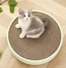 貓抓板 貓抓板貓窩一體瓦楞紙耐用不掉屑貓抓盆磨爪大號圓形磨爪貓咪用品