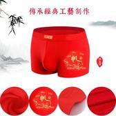 南極人男士內褲男女本命年大紅平角褲莫代爾四角褲喜慶紅色短褲頭『櫻花小屋』