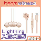 Beats urBeats3 入耳式耳機 Lightning 接頭 磨砂金,堅固金屬外殼精密加工,分期0利率,APPLE公司貨