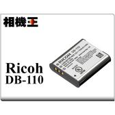★相機王★Ricoh DB-110 原廠電池〔GR III 適用〕DB110