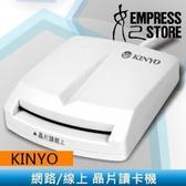 【妃航】KINYO 加長款 1.6M 自然人/金融卡/信用卡 晶片 讀卡機 電子 錢包/現金 轉帳/報稅 KCR350
