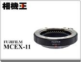 ★相機王★Fujifilm MCEX-11 原廠 接寫環〔X-T1、X-E2、X-M1 適用〕