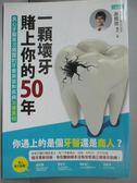 【書寶二手書T1/醫療_HSS】一顆壞牙賭上你的50年_謝懷德