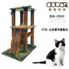 PetLand寵物樂園【寵愛物語】山谷瀑布貓跳台 CT-26  / 貓咪最愛貓跳台