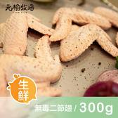 《宅配生鮮》元榆無毒二節翅(土雞)-6入/300g