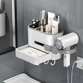 吹風機架免打孔浴室收納壁掛電吹風筒架子【極簡生活】