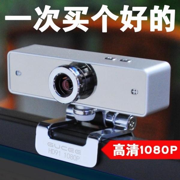 谷客HD91台式電腦攝像頭1080P帶麥克風免驅主播高清USB筆記本 {快速出貨}